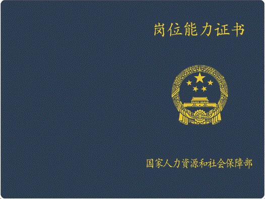 由北京世健联健商医学研究院颁发相应等级《健康管理师》结业证书