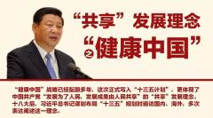 奏响健康中国最强音 全国两会聚焦大健康产业热潮