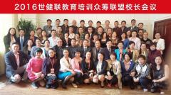 2016世健联教育培训众筹联盟校长会议在成都召开