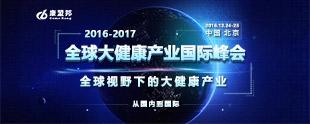 报名!报名!2016-2017全球大健康产业国际峰会,你抢到门票了吗