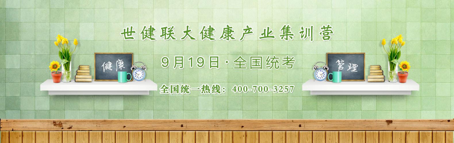[产业] 64期大健康产业集训营12月24日开班!