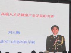【名师讲堂】刘天鹏:高端人才是健康服务业发展的引擎
