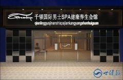北京千领国际SPA连锁有限公司急聘健康管理师若干