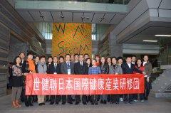 日本健康产业之旅收获满满 中国健康产业仍需变革