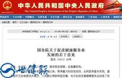 世健联在许昌市中心医院开办首期健康管理师培训班