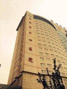 世健联助邯郸市中心医院转型升级建立健康管理服务体系