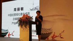 魏跃院长受邀参加2016健康中国养老产业高峰论坛