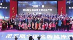 第六届全国金牌健康讲师大赛开始报名了!200人决战紫禁城之巅。