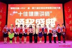 金牌健康讲师大赛北京辩雾霾,郑州赛区选手获得全国总冠军