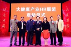 21世纪什么最贵?大健康产业HR联盟在京成立欲揽天下才