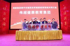 """""""健康中国2030""""起跑,闻康集团联手世健联布局大健康产业"""