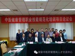 中医健康管理职业技能规范化培训项目在京启动