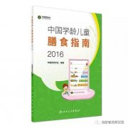 分享有礼:《中国学龄儿童膳食指南》及解读