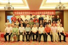 中国健康管理师职业生涯规划与实践研讨会成功召开
