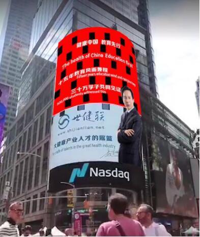 健康教育现身纽约时代广场,世健联成功登陆纳斯达克大屏